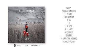 Таруто — ЗАСВОБОДУМОЛОДЫХ (Full album / Весь альбом) (2019)