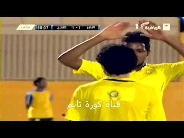 النصر (3 - 1) الفتح مباراة ودية
