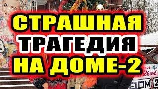 Дом 2 новости 8 декабря 2017 (8.12.2017) Раньше эфира