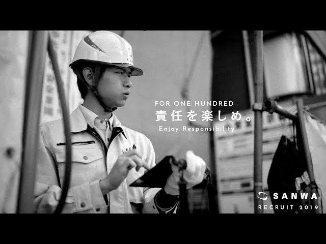 三和建設株式会社「ワタシのシゴト」