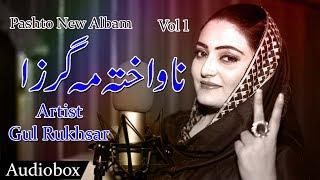 Best Of Gul Rukhsar Pashto New Albam 2019  II Nawakhta Ma Garza  II Gul Rukhsar Songs II Audio Songs