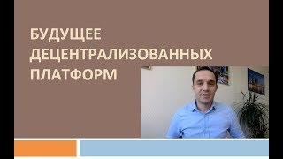 Будущее Децентрализованных Платформ / Юрий Гава