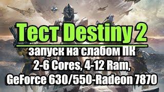 Destiny 2 (Beta) запуск на слабом ПК (2-6 Cores, 4-12 Ram, GeForce 630/550-Radeon 7870)