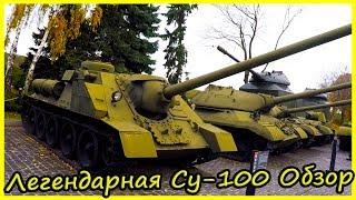 Самоходная артиллерийская установка Су-100 Обзор и История. Легендарная Военная Техника