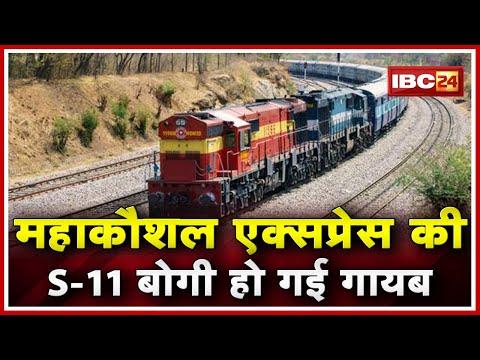 Mahakoshal Express की S-11 बोगी हो गई गायब | Passengers ने Katni Station पर किया जमकर हंगामा