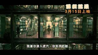 諜網謎蹤電影劇照1