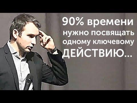 90 времени нужно посвящать одному ключевому действию! Михаил Дашкиев. Бизнес Молодость