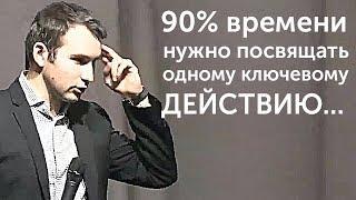 90% времени нужно посвящать одному ключевому действию! | Михаил Дашкиев. Бизнес Молодость