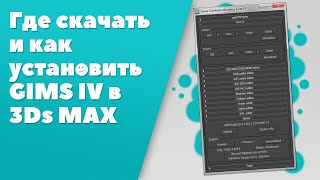 How To Install Gims Iv In 3ds Max