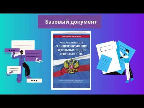 Лицензируемая  деятельность в Потребительском Кооперативе