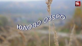 Юлово ульяновская область озеро рыбалка