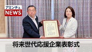【アミンチュニュース】将来世代応援企業賞表彰式