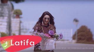 Latifa - Ya Hayati Teaser | لطيفة - إعلان تشويقي يا حياتي أنا جانبك