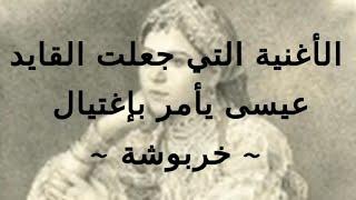 تحميل اغاني خربوشة شاعرة الثورة لا تدع الفيديو يفوتك MP3