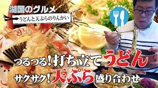 【湖国のグルメ】うどんと天ぷらのりんかい【打ち立てうどんと天ぷら】