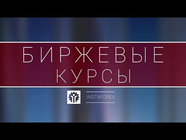 Кто заработал на Форекс 13.09.2019