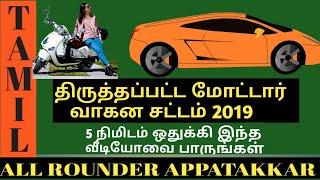 மோட்டார் வாகன சட்டம் 2019 /motor vehicle amendment act 2019 in tamil /transport