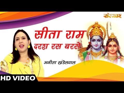 सीता राम दर्श रस बरसे जैसे सावन की झड़ी