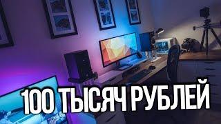 МОЁ ИГРОВОЕ МЕСТО 2018 ЗА 100К