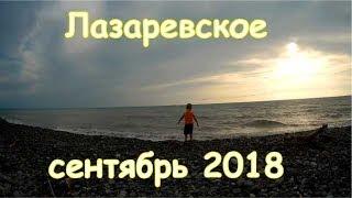 Лазаревское сентябрь 2018 на машине из Москвы
