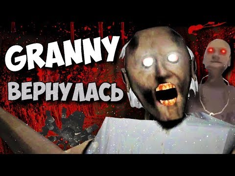 БАБКА И ДЕД! Новая гренни 2 ►Granny Chapter Two