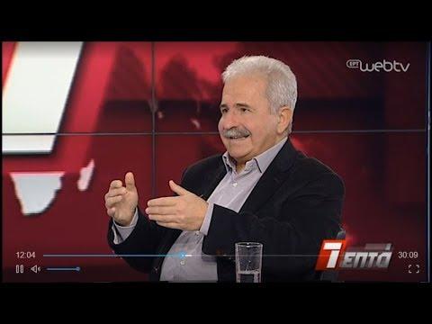 ΕΠΤΑ | ΜΙΜΗΣ ΑΝΔΡΟΥΛΑΚΗΣ | 22/12/2018 | ΕΡΤ