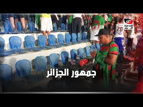 جماهير الجزائر تنظف المدرجات بعد انتهاء مباراتهم