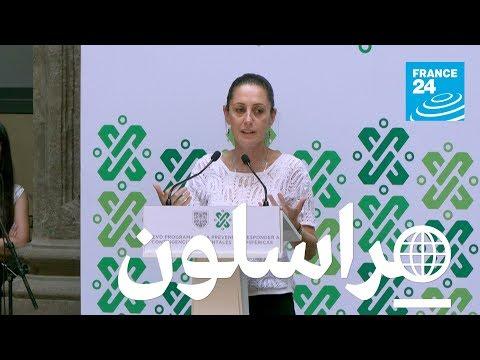 العرب اليوم - شاهد: تحديات السيدة العمدة في مكسيكو