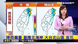 氣象時間 1071213 晚間氣象 東森新聞