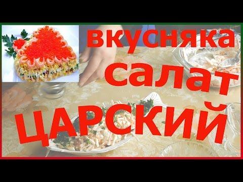 Салат царский с красной икрой креветками и крабовыми палочками