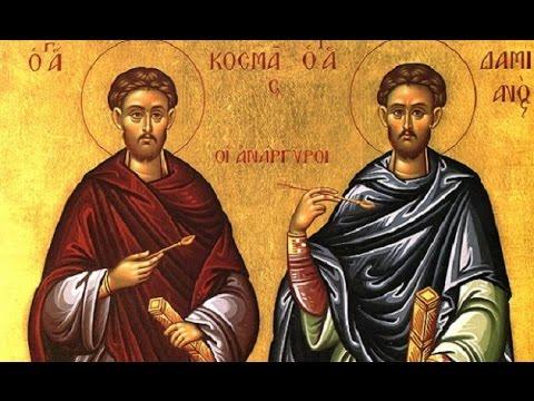 Акафист святым безсребренникам и чудотворцам Косме и Дамиану Асийским