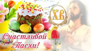 С ВЕЛИКОЙ ПАСХОЙ 2019! Очень красивое и душевное поздравление с ПАСХОЙ!
