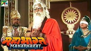 क्या दी ऋषि व्यास ने धृतराष्ट को चेतावनी? | महाभारत (Mahabharat) | B. R. Chopra | Pen Bhakti