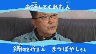 【おしごとウォッチ】株式会社マツバヤシ 松林良蔵さん