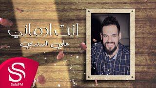 تحميل و مشاهدة انت ادماني - علي السندي ( حصرياً ) 2020 MP3