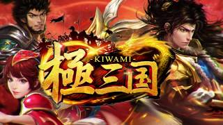 極三国 -KIWAMI-