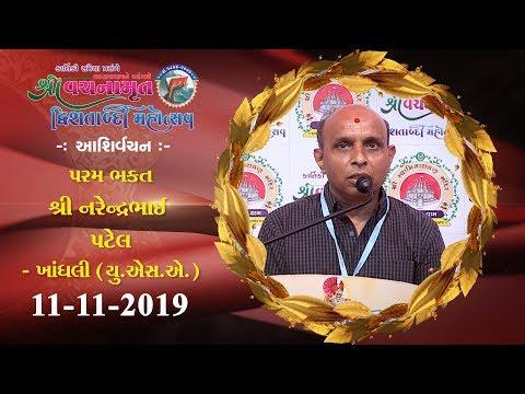 P.B.Shri Narendrabhai Patel - Khandhli (USA) ll Pravachan ll 11-11-2019