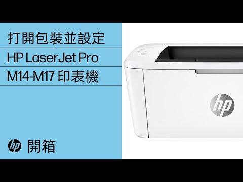 如何打開 HP LaserJet Pro M14-M17 印表機的包裝並設定
