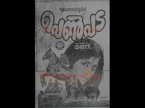 Penpada 1975: Full Malayalam Movie