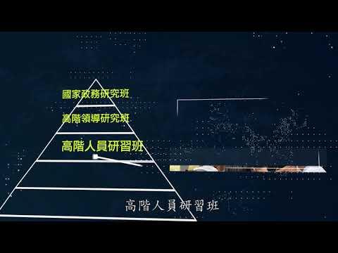 行政院人事行政總處公務人力發展學院中文版簡介