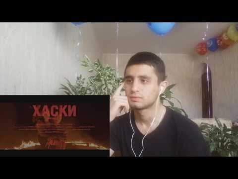 Реакция ГРУЗИНА на Хаски - Пироман 17