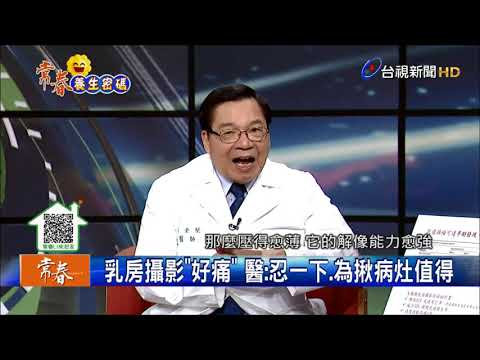 台灣乳癌年輕化趨勢 定期篩檢破迷思