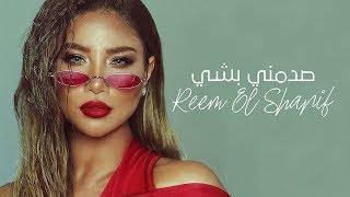 Reem El Sharif - Sdomni Bishi (Official Music Video) | ريم الشريف - صدمني بشي