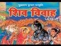Shiv Vivah By Anuradha Paudwal [Full Video] I Shiv Mahapuran video download