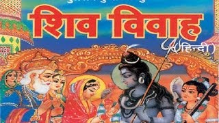 Shiv Vivah By Anuradha Paudwal [Full Video] I Shiv Mahapuran