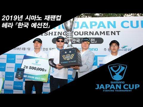 2019년 시마노 재팬컵 헤라낚시대회 한국예선전