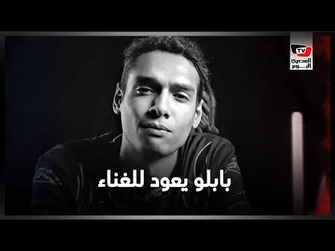 بعد 11 شهر اعتزال.. مروان بابلو يعود للغناء بـ«الغابة» ويتصدر التريند