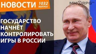 Государство начнёт контролировать игры в России. Новости