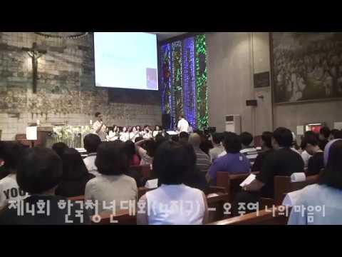 제4회 한국청년대회(4지구) 오 주여 나의 마음이