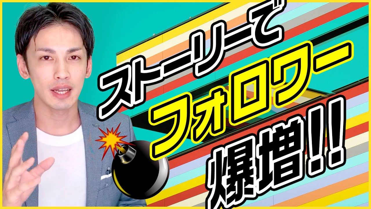 【インスタ】ストーリーでフォロワー爆増!?プロが教えるストーリー運用の秘訣!